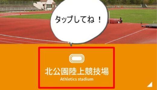 北公園陸上競技場のスポーツ施設予約方法を徹底解説!総社市民編