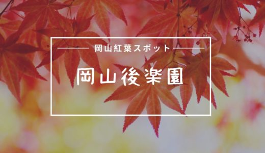 岡山後楽園の紅葉見ごろ時期はいつ?入場料や駐車場口コミまとめ
