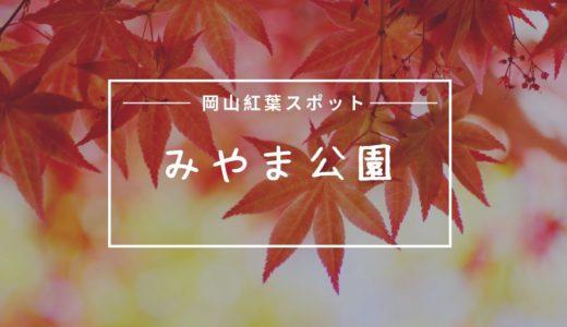 岡山県玉野市みやま公園の紅葉見ごろ時期は?本格的なイギリス庭園が魅力!