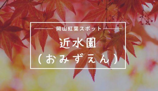 岡山市北区足守の近水園(おみずえん)紅葉情報!駐車場や見頃の時期は?