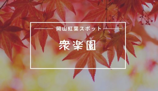 岡山県津山市衆楽園公園の紅葉見ごろは?入場無料の日本庭園