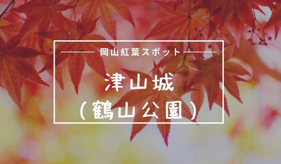津山城鶴山公園