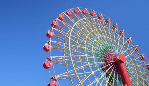蒜山高原センタージョイフルパークの割引券情報クーポンで入園料をお得に!