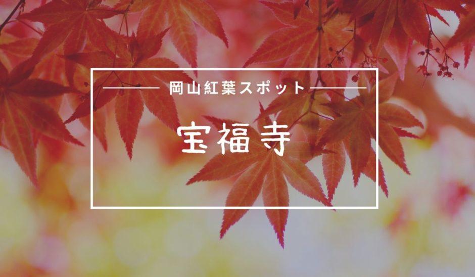 宝福寺紅葉