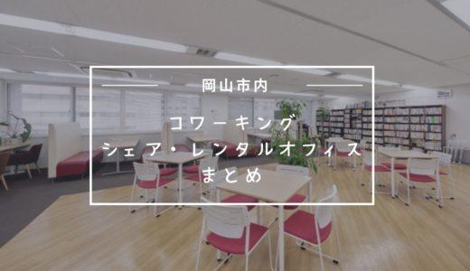 岡山市のコワーキングスペース・レンタルオフィスまとめ!駅前・問屋町などおしゃれ物件をたっぷり紹介