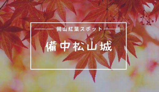 備中松山城の紅葉の見頃ごろやアクセスは?観光地としても人気のスポット!