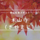 木山寺の紅葉