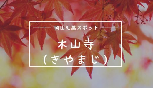 岡山県真庭市木山寺の紅葉見ごろは?隠れた穴場スポットです