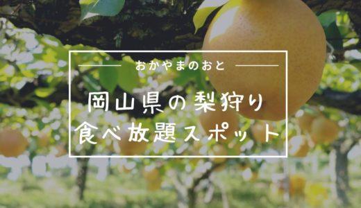 岡山県で梨狩り(食べ放題)できる農園やスポットまとめ!口コミやアクセスも掲載中!