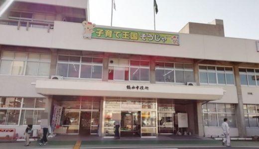 岡山が生んだ熱い男片岡聡一!総社市長4選目の有能な彼の意外な一面とは?