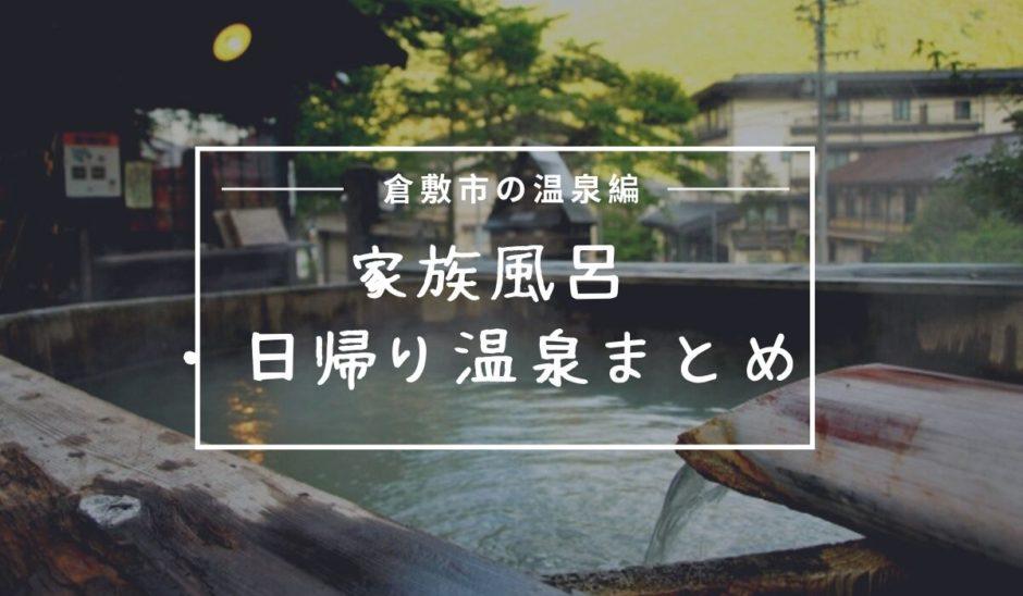 倉敷市家族風呂日帰りまとめ