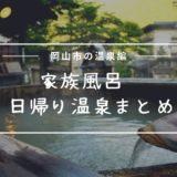 岡山市日帰り温泉
