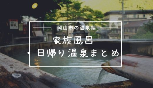 【岡山市編】家族風呂のある温泉※日帰りの有無や料金などまとめ