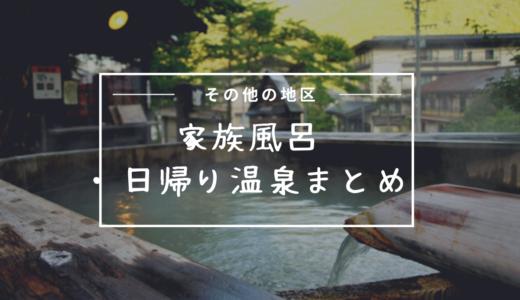 【番外編】家族風呂のある温泉※日帰りの有無や料金などまとめ