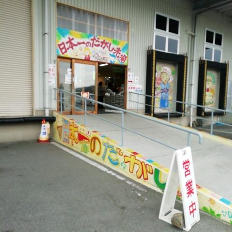 日本一のだがし売り場入口