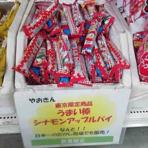 東京限定うまい棒シナモンアップルパイ