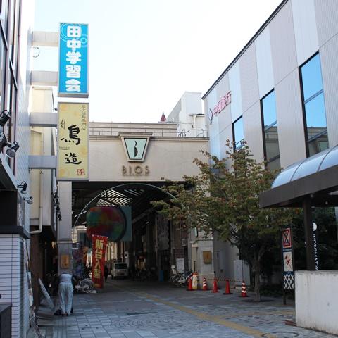 倉敷センター街ビオス