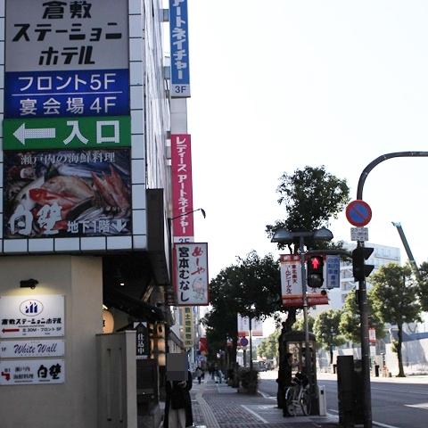 倉敷中央通り