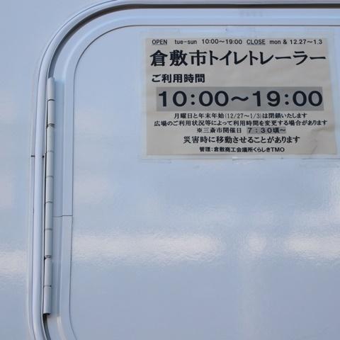 倉敷市トイレトレーラー