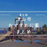 津山公園まとめ