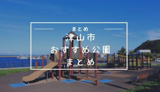津山市の公園まとめ!県北在住ママがおすすめスポットを紹介!
