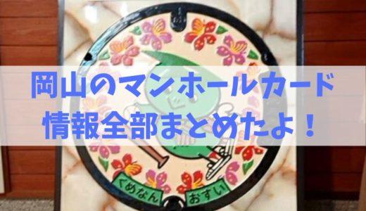岡山県のマンホールカードの配布場所をまとめたよ!