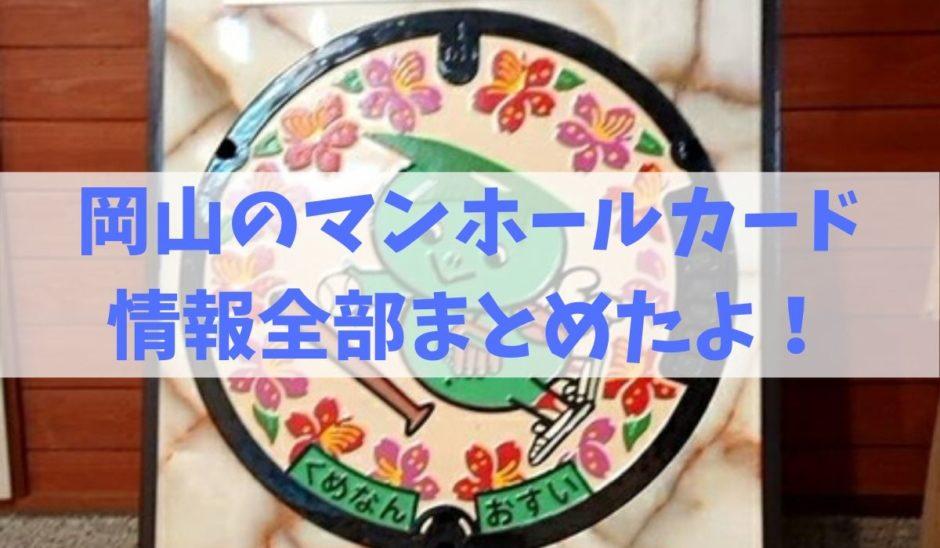 岡山県マンホールカード情報