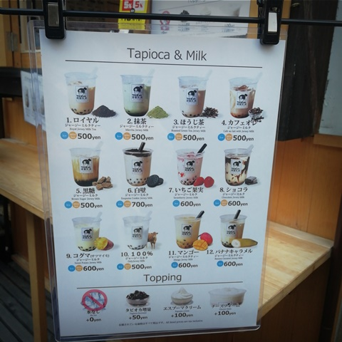 倉敷乳茶タピオカメニュー