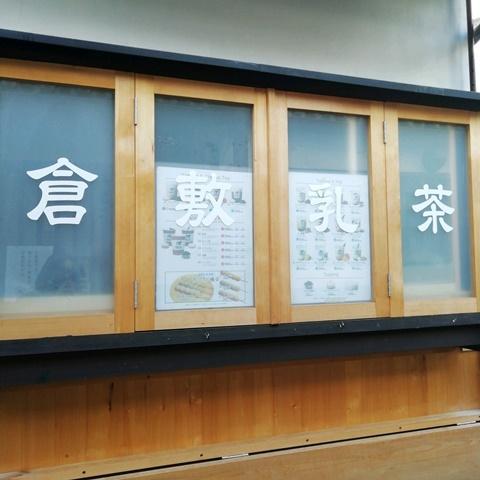 倉敷乳茶閉店