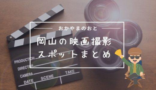 岡山の映画撮影スポットまとめ!ういらぶ・ALWAYS三丁目の夕日から八つ墓村まで全部紹介