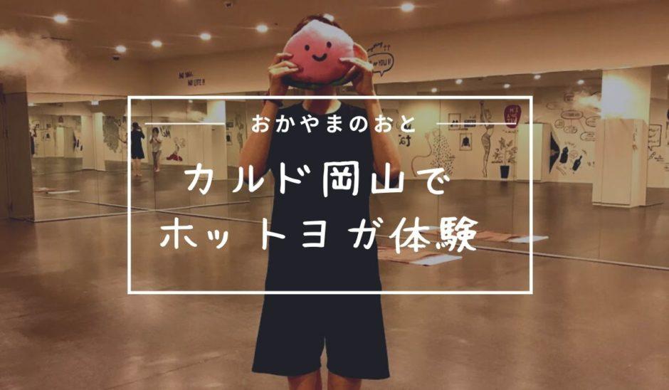 カルド岡山口コミ