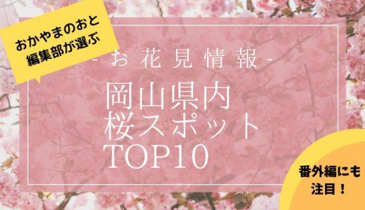 おかやまのおと編集部が選ぶ岡山県桜スポット10選+番外編!お花見をするならココ