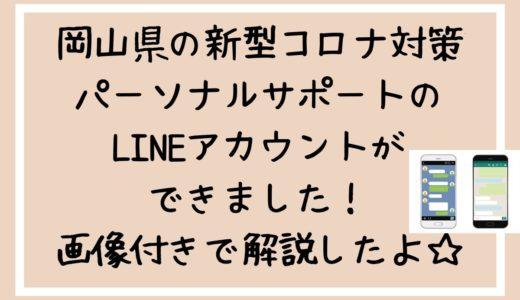 岡山県新型コロナ対策パーソナルサポート