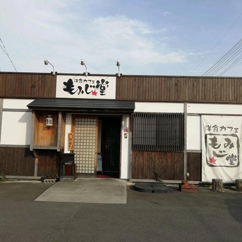 もみじ堂倉敷店