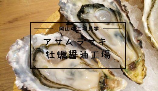 アサムラサキ 牡蠣醤油工場※口コミや評判アクセス方法は?